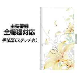 スマホケース 手帳型 全機種対応 カード収納 ステッチタイプ 【SC851 ユリ ホワイト】 Xperia XZ XZs XZ3 XZ2 XZ1 AQUOS sense2 アクオスセンス2 AQUOS R2 iPhone8 iPhone7 ギャラクシーS9 iPhoneX XS galaxy