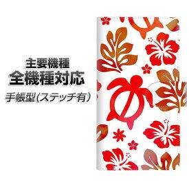 スマホケース 手帳型 全機種対応 カード収納 ステッチタイプ 【SC881 ハワイアンアロハホヌ レッド】 Xperia XZ XZs XZ3 XZ2 XZ1 AQUOS sense2 アクオスセンス2 AQUOS R2 iPhone8 iPhone7 ギャラクシーS9 iPhoneX XS galaxy