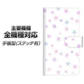 スマホケース 手帳型 全機種対応 カード収納 ステッチタイプ 【SC891 お星さまキラキラ ホワイト】 Xperia XZ XZs XZ3 XZ2 XZ1 AQUOS sense2 アクオスセンス2 AQUOS R2 iPhone8 iPhone7 ギャラクシーS9 iPhoneX XS galaxy