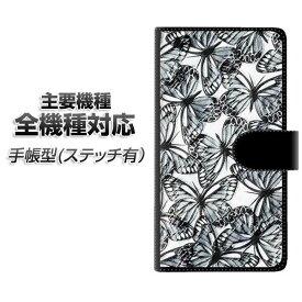 スマホケース 手帳型 全機種対応 カード収納 ステッチタイプ 【SC905 ガーデンバタフライ ブラック】 Xperia XZ XZs XZ3 XZ2 XZ1 AQUOS sense2 アクオスセンス2 AQUOS R2 iPhone8 iPhone7 ギャラクシーS9 iPhoneX XS galaxy
