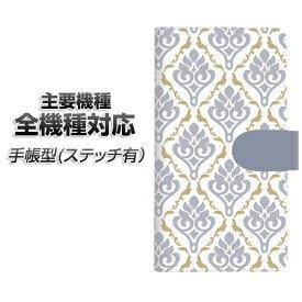 スマホケース 手帳型 全機種対応 カード収納 ステッチタイプ 【SC910 ダマスク柄 ペールトーン(ブルー)】 Xperia XZ XZs XZ3 XZ2 XZ1 AQUOS sense2 アクオスセンス2 AQUOS R2 iPhone8 iPhone7 ギャラクシーS9 iPhoneX XS galaxy