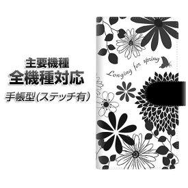 スマホケース 手帳型 全機種対応 カード収納 ステッチタイプ 【SC912 花柄モノトーン 01】 Xperia XZ XZs XZ3 XZ2 XZ1 AQUOS sense2 アクオスセンス2 AQUOS R2 iPhone8 iPhone7 ギャラクシーS9 iPhoneX XS galaxy