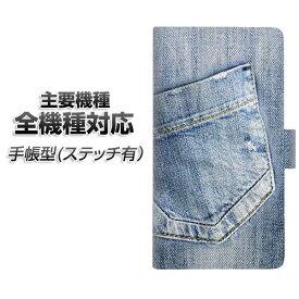 スマホケース 手帳型 全機種対応 カード収納 ステッチタイプ 【SC919 ダメージデニム ポケット】 Xperia XZ XZs XZ3 XZ2 XZ1 AQUOS sense2 アクオスセンス2 AQUOS R2 iPhone8 iPhone7 ギャラクシーS9 iPhoneX XS galaxy