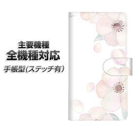 スマホケース 手帳型 全機種対応 カード収納 ステッチタイプ 【SC948 ドゥ・フルール(ホワイト)】 Xperia XZ XZs XZ3 XZ2 XZ1 AQUOS sense2 アクオスセンス2 AQUOS R2 iPhone8 iPhone7 ギャラクシーS9 iPhoneX XS galaxy