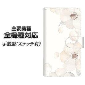 スマホケース 手帳型 全機種対応 カード収納 ステッチタイプ 【SC952 ドゥ・フルール(セピア)】 Xperia XZ XZs XZ3 XZ2 XZ1 AQUOS sense2 アクオスセンス2 AQUOS R2 iPhone8 iPhone7 ギャラクシーS9 iPhoneX XS galaxy