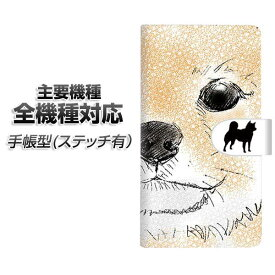 スマホケース 手帳型 全機種対応 カード収納 ステッチタイプ 【YD805 柴犬01】 Xperia XZ XZs XZ3 XZ2 XZ1 AQUOS sense2 アクオスセンス2 AQUOS R2 iPhone8 iPhone7 ギャラクシーS9 iPhoneX XS galaxy