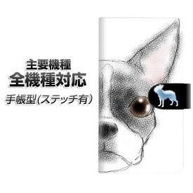 スマホケース 手帳型 全機種対応 カード収納 ステッチタイプ 【YD850 ボストンテリア01】 Xperia XZ XZs XZ3 XZ2 XZ1 AQUOS sense2 アクオスセンス2 AQUOS R2 iPhone8 iPhone7 ギャラクシーS9 iPhoneX XS galaxy