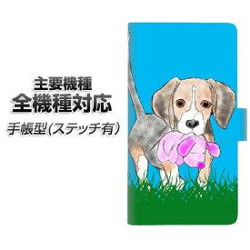 スマホケース 手帳型 全機種対応 カード収納 ステッチタイプ 【YD863 ビーグル04】 Xperia XZ XZs XZ3 XZ2 XZ1 AQUOS sense2 アクオスセンス2 AQUOS R2 iPhone8 iPhone7 ギャラクシーS9 iPhoneX XS galaxy