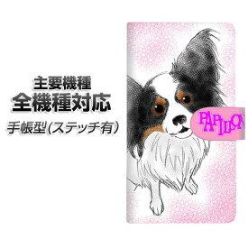 スマホケース 手帳型 全機種対応 カード収納 ステッチタイプ 【YD867 パピヨン03】 Xperia XZ XZs XZ3 XZ2 XZ1 AQUOS sense2 アクオスセンス2 AQUOS R2 iPhone8 iPhone7 ギャラクシーS9 iPhoneX XS galaxy