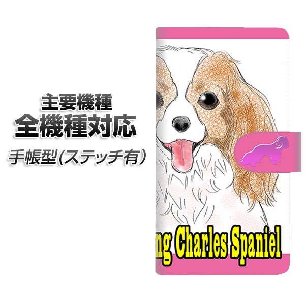 スマホケース 手帳型 全機種対応 カード収納 ステッチタイプ 【YD885 キャバリアキングチャールズスパニエル01】 Xperia XZ XZs XZ3 XZ2 XZ1 AQUOS sense2 アクオスセンス2 AQUOS R2 iPhone8 iPhone7 ギャラクシーS9 iPhoneX XS galaxy