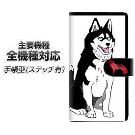 スマホケース 手帳型 全機種対応 カード収納 ステッチタイプ 【YD893 シベリアンハスキー04】 Xperia XZ XZs XZ3 XZ2 XZ1 AQUOS sense2 アクオスセンス2 AQUOS R2 iPhone8 iPhone7 ギャラクシーS9 iPhoneX XS galaxy