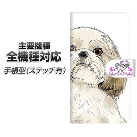 スマホケース 手帳型 全機種対応 カード収納 ステッチタイプ 【YD973 シーズー02】 Xperia XZ XZs XZ3 XZ2 XZ1 AQUOS sense2 アクオスセンス2 AQUOS R2 iPhone8 iPhone7 ギャラクシーS9 iPhoneX XS galaxy