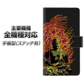 スマホケース 手帳型 全機種対応 カード収納 ステッチタイプ 【YF898 不動明王04】 Xperia XZ XZs XZ3 XZ2 XZ1 AQUOS sense2 アクオスセンス2 AQUOS R2 iPhone8 iPhone7 ギャラクシーS9 iPhoneX XS galaxy