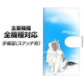 スマホケース 手帳型 全機種対応 カード収納 ステッチタイプ 【YG906 ノルウェージャンフォレストキャット02】 Xperia XZ XZs XZ3 XZ2 XZ1 AQUOS sense2 アクオスセンス2 AQUOS R2 iPhone8 iPhone7 ギャラクシーS9 iPhoneX XS galaxy