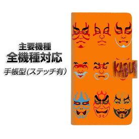 スマホケース 手帳型 全機種対応 カード収納 ステッチタイプ 【YI869 kabuki02】 Xperia XZ XZs XZ3 XZ2 XZ1 AQUOS sense2 アクオスセンス2 AQUOS R2 iPhone8 iPhone7 ギャラクシーS9 iPhoneX XS galaxy