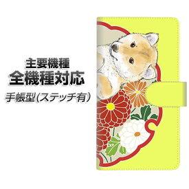 スマホケース 手帳型 全機種対応 カード収納 ステッチタイプ 【YJ012 柴犬 和柄2】 Xperia XZ XZs XZ3 XZ2 XZ1 AQUOS sense2 アクオスセンス2 AQUOS R2 iPhone8 iPhone7 ギャラクシーS9 iPhoneX XS galaxy