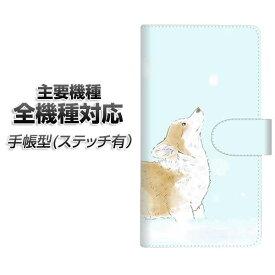 スマホケース 手帳型 全機種対応 カード収納 ステッチタイプ 【YJ024 コーギー 雪 】 Xperia XZ XZs XZ3 XZ2 XZ1 AQUOS sense2 アクオスセンス2 AQUOS R2 iPhone8 iPhone7 ギャラクシーS9 iPhoneX XS galaxy