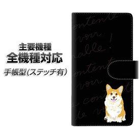 スマホケース 手帳型 全機種対応 カード収納 ステッチタイプ 【YJ033 コーギー 】 Xperia XZ XZs XZ3 XZ2 XZ1 AQUOS sense2 アクオスセンス2 AQUOS R2 iPhone8 iPhone7 ギャラクシーS9 iPhoneX XS galaxy