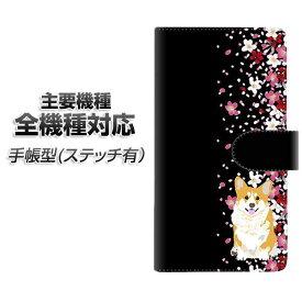 スマホケース 手帳型 全機種対応 カード収納 ステッチタイプ 【YJ041 コーギー 和07 】 Xperia XZ XZs XZ3 XZ2 XZ1 AQUOS sense2 アクオスセンス2 AQUOS R2 iPhone8 iPhone7 ギャラクシーS9 iPhoneX XS galaxy