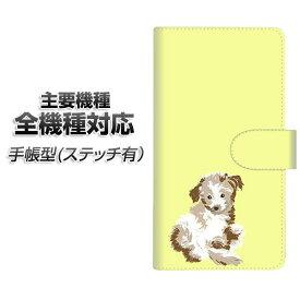 スマホケース 手帳型 全機種対応 カード収納 ステッチタイプ 【YJ076 トイプー07 イエロー 】 Xperia XZ XZs XZ3 XZ2 XZ1 AQUOS sense2 アクオスセンス2 AQUOS R2 iPhone8 iPhone7 ギャラクシーS9 iPhoneX XS galaxy