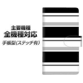 スマホケース 手帳型 全機種対応 カード収納 ステッチタイプ 【YJ077 シュナウザー2 】 Xperia XZ XZs XZ3 XZ2 XZ1 AQUOS sense2 アクオスセンス2 AQUOS R2 iPhone8 iPhone7 ギャラクシーS9 iPhoneX XS galaxy