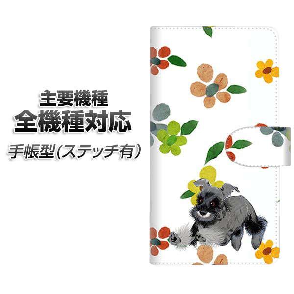 スマホケース 手帳型 全機種対応 カード収納 ステッチタイプ 【YJ080 シュナウザー5 】 Xperia XZ XZs XZ3 XZ2 XZ1 AQUOS sense2 アクオスセンス2 AQUOS R2 iPhone8 iPhone7 ギャラクシーS9 iPhoneX XS galaxy