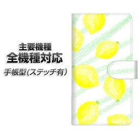 スマホケース 手帳型 全機種対応 カード収納 ステッチタイプ 【YJ151 フルーツ レモン 2】 Xperia XZ XZs XZ3 XZ2 XZ1 AQUOS sense2 アクオスセンス2 AQUOS R2 iPhone8 iPhone7 ギャラクシーS9 iPhoneX XS galaxy