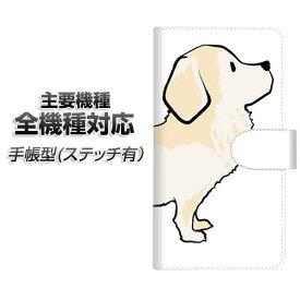 スマホケース 手帳型 全機種対応 カード収納 ステッチタイプ 【YJ171 犬 Dog ゴールデンレトリバー】 Xperia XZ XZs XZ3 XZ2 XZ1 AQUOS sense2 アクオスセンス2 AQUOS R2 iPhone8 iPhone7 ギャラクシーS9 iPhoneX XS galaxy