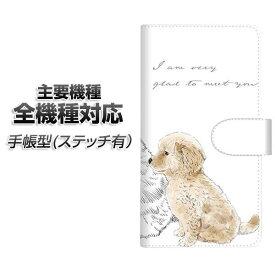 スマホケース 手帳型 全機種対応 カード収納 ステッチタイプ 【YJ192 ゴールデンレトリバー かわいい 犬】 Xperia XZ XZs XZ3 XZ2 XZ1 AQUOS sense2 アクオスセンス2 AQUOS R2 iPhone8 iPhone7 ギャラクシーS9 iPhoneX XS galaxy