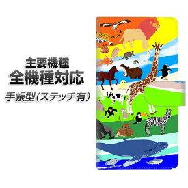 スマホケース 手帳型 全機種対応 カード収納 ステッチタイプ 【YJ201 アニマル プラネット 動物 カラフル かわいい】 Xperia XZ XZs XZ3 XZ2 XZ1 AQUOS sense2 アクオスセンス2 AQUOS R2 iPhone8 iPhone7 ギャラクシーS9 iPhoneX XS galaxy