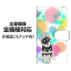 スマホケース 手帳型 全機種対応 カード収納 ステッチタイプ 【YJ223 黒 柴犬 イヌ いぬ 水玉 かわいい】 Xperia XZ XZs XZ3 XZ2 XZ1 AQUOS sense2 アクオスセンス2 AQUOS R2 iPhone8 iPhone7 ギャラクシーS9 iPhoneX XS galaxy