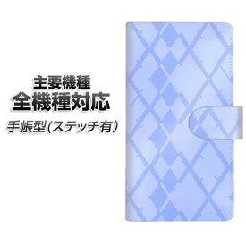 スマホケース 手帳型 全機種対応 カード収納 ステッチタイプ 【YJ239 アーガイル おしゃれ かわいい かっこいい】 Xperia XZ XZs XZ3 XZ2 XZ1 AQUOS sense2 アクオスセンス2 AQUOS R2 iPhone8 iPhone7 ギャラクシーS9 iPhoneX XS galaxy