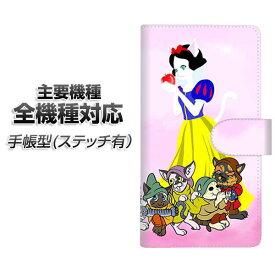 スマホケース 手帳型 全機種対応 カード収納 ステッチタイプ 【YJ253 白猫姫】 Xperia XZ XZs XZ3 XZ2 XZ1 AQUOS sense2 アクオスセンス2 AQUOS R2 iPhone8 iPhone7 ギャラクシーS9 iPhoneX XS galaxy
