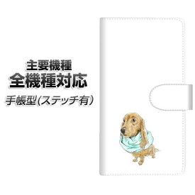 スマホケース 手帳型 全機種対応 カード収納 ステッチタイプ 【YJ284 ダックスフンド 犬 ワンコ かわいい】 Xperia XZ XZs XZ3 XZ2 XZ1 AQUOS sense2 アクオスセンス2 AQUOS R2 iPhone8 iPhone7 ギャラクシーS9 iPhoneX XS galaxy