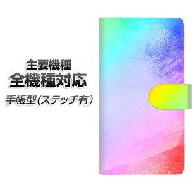 スマホケース 手帳型 全機種対応 カード収納 ステッチタイプ 【YJ287 デザイン】 Xperia XZ XZs XZ3 XZ2 XZ1 AQUOS sense2 アクオスセンス2 AQUOS R2 iPhone8 iPhone7 ギャラクシーS9 iPhoneX XS galaxy