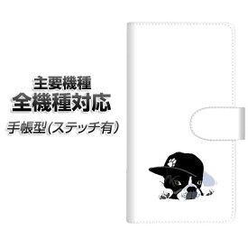スマホケース 手帳型 全機種対応 カード収納 ステッチタイプ 【YJ296 犬 ワンコ フレンチブルドッグ かわいい】 Xperia XZ XZs XZ3 XZ2 XZ1 AQUOS sense2 アクオスセンス2 AQUOS R2 iPhone8 iPhone7 ギャラクシーS9 iPhoneX XS galaxy