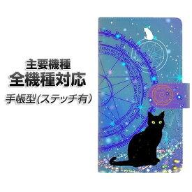 スマホケース 手帳型 全機種対応 カード収納 ステッチタイプ 【YJ327 魔法陣猫 キラキラ かわいい】 Xperia XZ XZs XZ3 XZ2 XZ1 AQUOS sense2 アクオスセンス2 AQUOS R2 iPhone8 iPhone7 ギャラクシーS9 iPhoneX XS galaxy