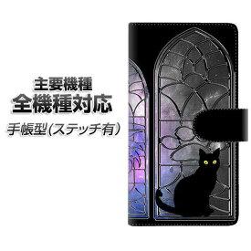スマホケース 手帳型 全機種対応 カード収納 ステッチタイプ 【YJ331 窓辺猫 黒ネコ】 Xperia XZ XZs XZ3 XZ2 XZ1 AQUOS sense2 アクオスセンス2 AQUOS R2 iPhone8 iPhone7 ギャラクシーS9 iPhoneX XS galaxy