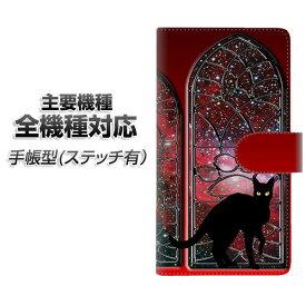 スマホケース 手帳型 全機種対応 カード収納 ステッチタイプ 【YJ333 窓辺猫 黒ネコ 赤】 Xperia XZ XZs XZ3 XZ2 XZ1 AQUOS sense2 アクオスセンス2 AQUOS R2 iPhone8 iPhone7 ギャラクシーS9 iPhoneX XS galaxy