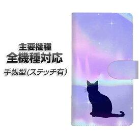 スマホケース 手帳型 全機種対応 カード収納 ステッチタイプ 【YJ350 オーロラ ネコ】 Xperia XZ XZs XZ3 XZ2 XZ1 AQUOS sense2 アクオスセンス2 AQUOS R2 iPhone8 iPhone7 ギャラクシーS9 iPhoneX XS galaxy