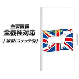 スマホケース 手帳型 全機種対応 カード収納 ステッチタイプ 【ZA811 ブルテリア】 Xperia XZ XZs XZ3 XZ2 XZ1 AQUOS sense2 アクオスセンス2 AQUOS R2 iPhone8 iPhone7 ギャラクシーS9 iPhoneX XS galaxy