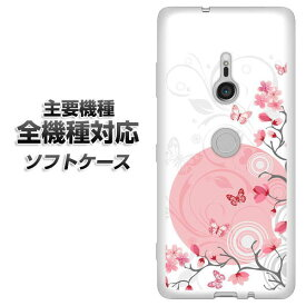 スマホケース 全機種対応 TPU ソフトケース 【030 花と蝶うす桃色 素材ホワイト】 アイフォンxr Xperia XZ XZs XZ3 XZ2 XZ1 AQUOS sense2 アクオスセンス2 AQUOS R2 iPhone8 iPhone7 ギャラクシーS9 iPhoneX galaxy