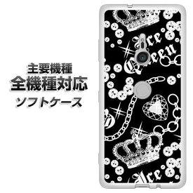 スマホケース 全機種対応 TPU ソフトケース 【187 ゴージャスクラウン 素材ホワイト】 アイフォンxr Xperia XZ XZs XZ3 XZ2 XZ1 AQUOS sense2 アクオスセンス2 AQUOS R2 iPhone8 iPhone7 ギャラクシーS9 iPhoneX galaxy