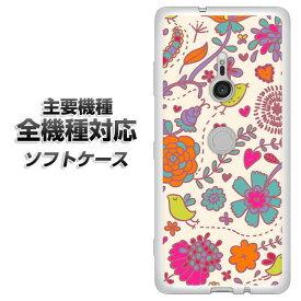 スマホケース 全機種対応 TPU ソフトケース 【323 小鳥と花 素材ホワイト】 アイフォンxr Xperia XZ XZs XZ3 XZ2 XZ1 AQUOS sense2 アクオスセンス2 AQUOS R2 iPhone8 iPhone7 ギャラクシーS9 iPhoneX galaxy