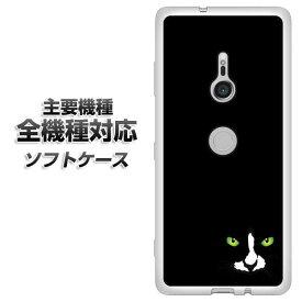 スマホケース 全機種対応 TPU ソフトケース 【398 黒ネコ 素材ホワイト】 アイフォンxr Xperia XZ XZs XZ3 XZ2 XZ1 AQUOS sense2 アクオスセンス2 AQUOS R2 iPhone8 iPhone7 ギャラクシーS9 iPhoneX galaxy