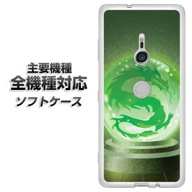 スマホケース 全機種対応 TPU ソフトケース 【439 水晶に浮かぶ龍 素材ホワイト】 アイフォンxr Xperia XZ XZs XZ3 XZ2 XZ1 AQUOS sense2 アクオスセンス2 AQUOS R2 iPhone8 iPhone7 ギャラクシーS9 iPhoneX galaxy