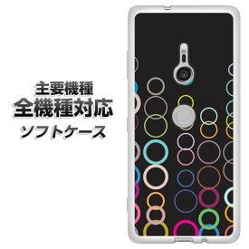 スマホケース 全機種対応 TPU ソフトケース 【521 カラーリングBK 素材ホワイト】 アイフォンxr Xperia XZ XZs XZ3 XZ2 XZ1 AQUOS sense2 アクオスセンス2 AQUOS R2 iPhone8 iPhone7 ギャラクシーS9 iPhoneX galaxy