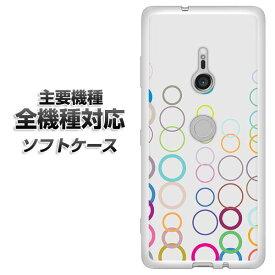 スマホケース 全機種対応 TPU ソフトケース 【522 カラーリングGR 素材ホワイト】 アイフォンxr Xperia XZ XZs XZ3 XZ2 XZ1 AQUOS sense2 アクオスセンス2 AQUOS R2 iPhone8 iPhone7 ギャラクシーS9 iPhoneX galaxy