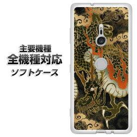 スマホケース 全機種対応 TPU ソフトケース 【558 いかずちを纏う龍 素材ホワイト】 アイフォンxr Xperia XZ XZs XZ3 XZ2 XZ1 AQUOS sense2 アクオスセンス2 AQUOS R2 iPhone8 iPhone7 ギャラクシーS9 iPhoneX galaxy