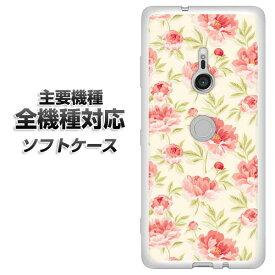 スマホケース 全機種対応 TPU ソフトケース 【594 北欧の小花 素材ホワイト】 アイフォンxr Xperia XZ XZs XZ3 XZ2 XZ1 AQUOS sense2 アクオスセンス2 AQUOS R2 iPhone8 iPhone7 ギャラクシーS9 iPhoneX galaxy